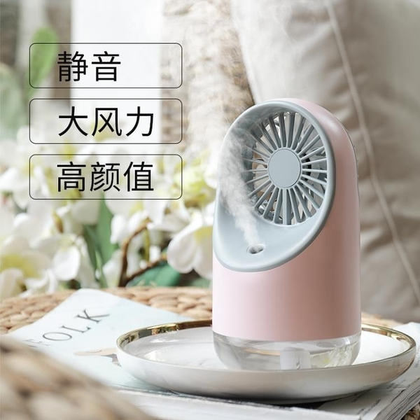 加濕器 噴霧帶小風扇靜音usb小型迷你空調便攜式三合一可充電學生家用臉部補水儀【免運】