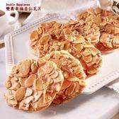 5桶/組(團購優惠) 杏仁瓦片薄餅(原價$1250)〈杏仁最多〉〈片數最多〉【雙晨幸福杏仁瓦片】