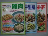 【書寶二手書T4/餐飲_XEL】烹飪教室-雞肉_牛里肌_粽子_共3本合售