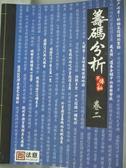【書寶二手書T1/股票_ONA】籌碼分析:不傳之祕(卷二)_法意編輯部