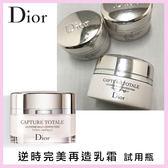 Dior 迪奧 逆時完美再造乳霜 15g 效期至2017.12【壓箱寶】