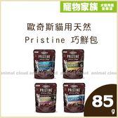 寵物家族-歐奇斯貓用天然 Pristine 巧鮮包(主食餐包)85g*12入(各口味可選)
