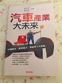 書汽車產業大未來:中國需求、車用電子、零組件三大焦點-財訊FOCUS 12