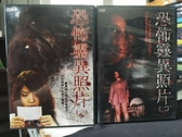 挖寶二手片-C03--正版DVD-日片【恐怖靈異照片1+2 套裝系列2部合售】-(直購價)