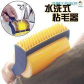 尾牙年貨節衣服粘毛器去寵物毛發可重復水洗洛麗的雜貨鋪
