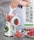 手動絞肉機手搖攪碎香腸機灌腸機家用攪拌小型切辣椒機粉碎機神器 伊衫風尚