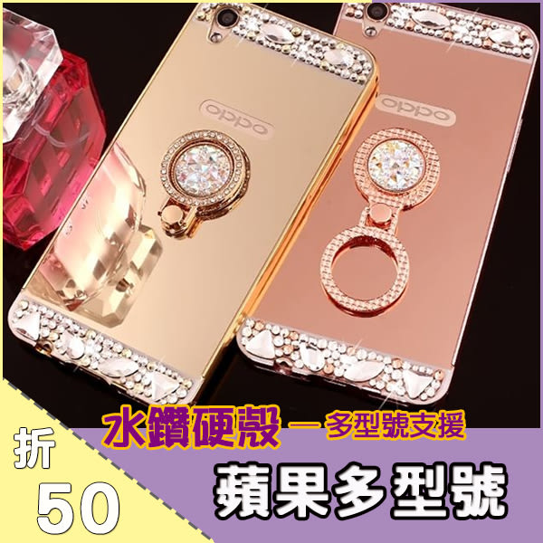 蘋果  iPhoneX iPhone8 Plus iX i8 i7 i6s i5 i6 手機殼 水鑽殼 客製化 訂做 鏡面 鑽石 指環支架系列 自拍殼
