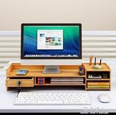 電腦顯示器增高架子支底座屏辦公室用品桌面收納盒鍵盤整理置物架 完美情人精品館
