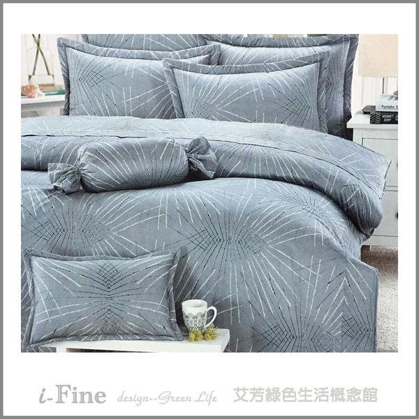 【免運】精梳棉 單人 薄床包舖棉兩用被套組 台灣精製 ~璀璨時光/藍灰~ i-Fine艾芳生活