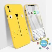 手機殼苹果X手机壳磨砂硬壳情侣套可爱卡通iPhoneX女款超薄10防摔手机壳