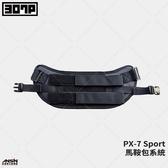 【307P】PX-7 Sport 馬鞍包系統 騎士 防水 郵差斜肩包 防水包 斜背包 側背