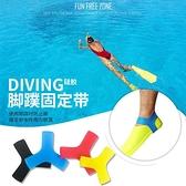 蛙鞋 法蘭左腳蹼固定帶 自由潛浮潛水肺 游泳彈力硅膠蛙鞋固定環防掉落 99免運
