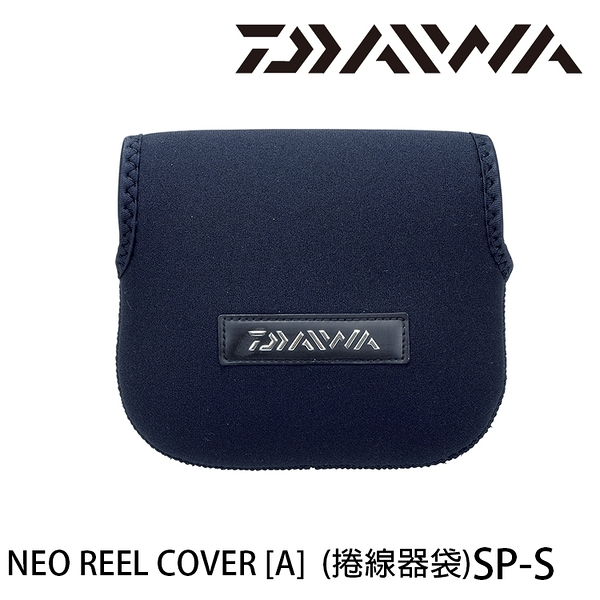漁拓釣具 DAIWA NEO REEL COVER [A] SP-S [捲線器袋]