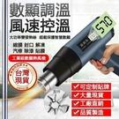 現貨免運 110V台灣專用熱風槍 2000W調溫 數顯 熱風槍 汽車貼膜烤槍 熱縮槍 工業熱風槍 熱風筒