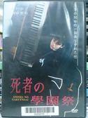 影音專賣店-J11-029-正版DVD*日片【死者的學園祭】-深田恭子