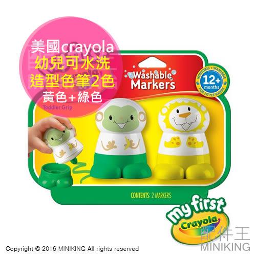 【配件王】現貨 美國crayola 幼兒可水洗 造型色筆2色 黃+綠 安全無毒 蠟筆 猴子獅子 動物圖樣