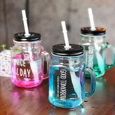 【任2件69折】WaBao 漸層變色梅森瓶 梅森杯 玻璃杯 隨身瓶 隨手杯 帶蓋 附吸管 帶把手 =B00005=