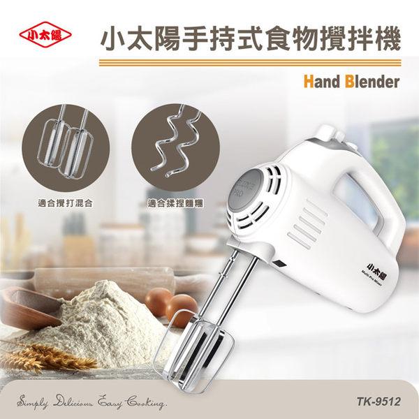 豬頭電器(^OO^) - 【小太陽】手持式食物攪拌機(TK-9512)