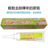 日本鈴木-頑強尿垢去除劑 100g