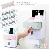 【Effect】新一代免釘掛式雙層防水衛生紙置物盒-藍色