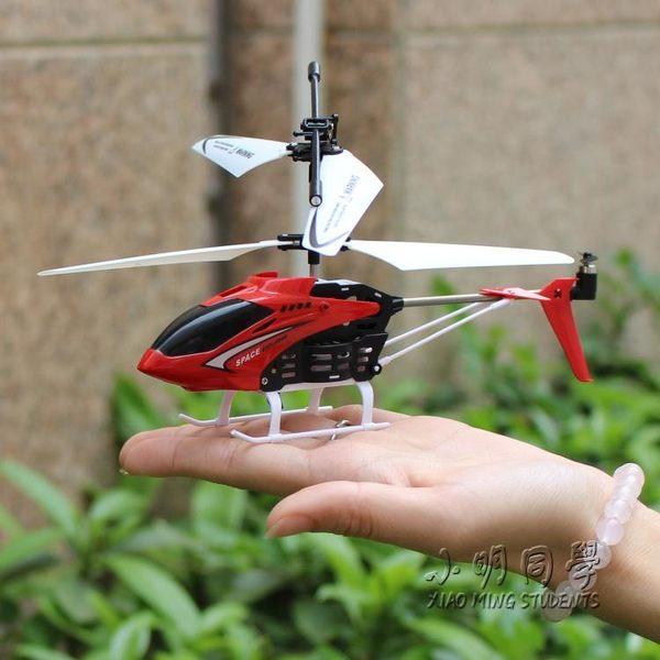 3.5通道耐摔充電迷你遙控飛機無人直升機飛行器 igo 小明同學