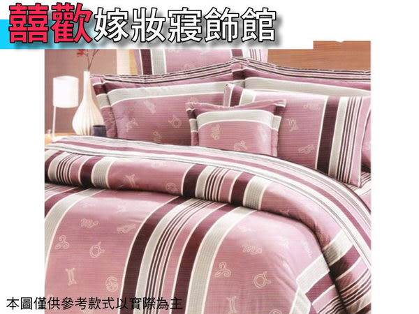 星語-豆沙色◎床罩組(五件式)◎ 100%台灣製造&純棉 @5尺@