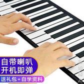 電子琴手卷鋼琴61鍵加厚成人初學入門學生用摺疊軟鍵盤便攜式49鍵 igo街頭潮人