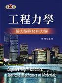 (二手書)工程力學:靜力學與材料力學(第二版)