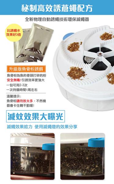 《滅蠅神器!全自動捕蠅器》家用滅蠅器 蒼蠅神器 家用電動捕蠅器 電動滅蠅器 補蠅籠機