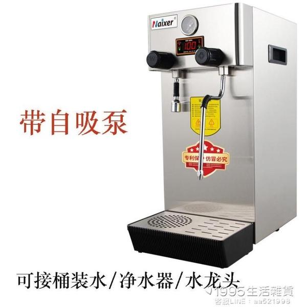開水機商用奶茶店設備全自動開水蒸汽奶泡機蒸汽開水商用 1995生活雜貨NMS