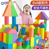 eva泡沫積木大號男女孩軟體海綿塊幼兒園拼裝益智兒童玩具【齊心88】