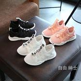 兒童運動鞋單鞋男童鞋子秋季新品免運正韓公主網鞋透氣女童小白鞋【免運】