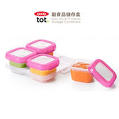 美國 OXO tot 嬰幼兒副食品保存保鮮盒/食物冷存格-120ml-粉色