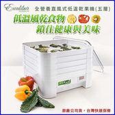 【歐風家電館】(送料理夾)Excalibur 伊卡莉柏 五層直風式 數位乾果機 風乾機 EVE50W (適合寵物用)