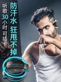 藍芽耳機耳罩式 運動藍牙耳機雙耳頭戴式掛耳可插卡mp3一體無線跑步骨傳導耳麥男