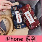 【萌萌噠】iPhone X XR Xs Max 6 7 8 SE2 日系復古宮廷風 好運和服流蘇保護殼 全包邊磨砂軟殼 手機殼