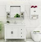 現代簡約浴室櫃組合衛生間落地式洗漱臺洗手盆櫃洗臉盆面盆小戶型PH3225【棉花糖伊人】