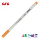 SKB FL-2001 彩色針筆(0.3mm)12支 / 打