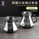 黑曜石鉆石型手沖咖啡分享壺 過濾杯云朵手沖咖啡壺套裝 韓國時尚週