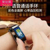智慧手環 智慧手環男女藍牙通話耳機小米3代彩屏多功能測血壓心率運動手錶 99免運