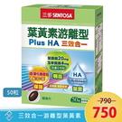 【三多】葉黃素游離型 Plus HA (50粒軟膠囊)|三效合一【康富久久保健藥妝】