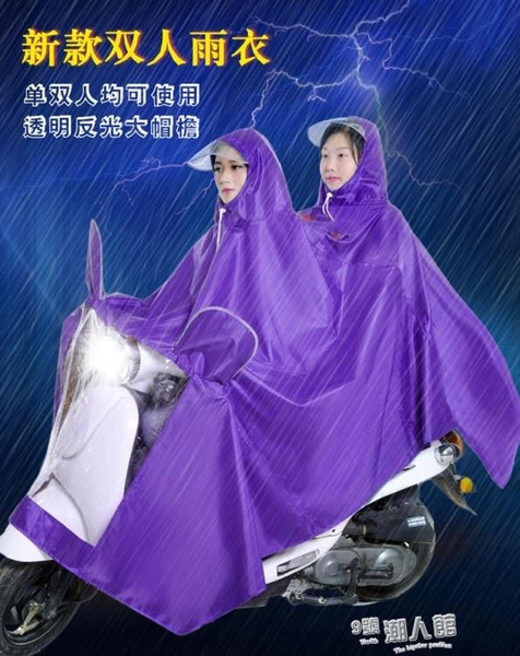 電動車單雙人雨衣摩托車電車牛津加大加厚電瓶車兩人雨披    9號潮人館