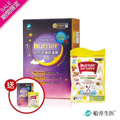 【雙12限定】burner倍熱 夜孅胺基酸EX+食事對策4入 買一組送一組