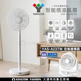 【送A23循環扇】 日本 YAMAZEN 山善 YHX-ALD30TW 智能感溫立扇 電風扇 公司貨 循環扇 電風扇 保固一年