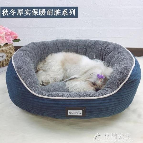 狗窩貓窩泰迪薩摩耶小型犬中型大型犬狗床秋冬厚實保暖耐臟寵物窩 快速出貨YJT