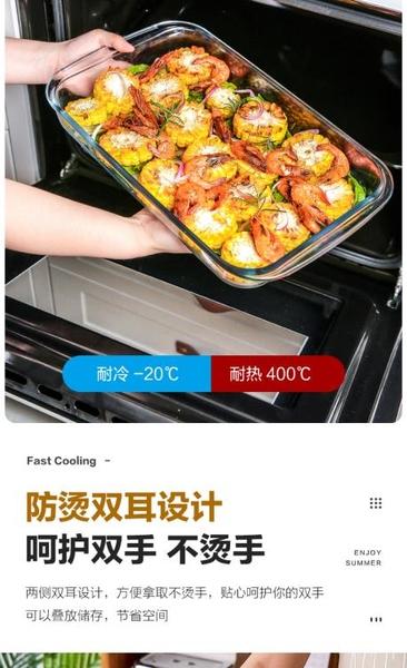川島屋耐熱玻璃烤盤烤箱專用器皿微波爐盤子家用長方形餐具蒸魚盤