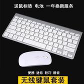 無線鍵盤滑鼠套裝超薄迷你筆記本台式機電腦家用電視小巧便攜無限T【中秋節】