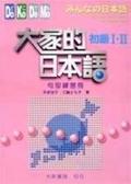 (二手書)大家的日本語初級I.II句型練習冊