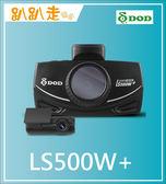 DOD LS500W+ 前後雙鏡 行車記錄器SONY STARVIS晶片【贈16G】