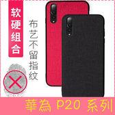 【萌萌噠】華為 HUAWEI P20 / P20 pro 熱賣新款 布藝紋理保護殼 全包磨砂軟殼 防滑抗指紋 手機殼